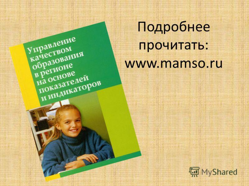 Подробнее прочитать: www.mamso.ru