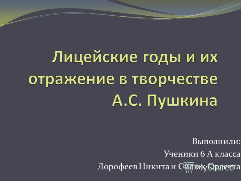 Выполнили: Ученики 6 А класса Дорофеев Никита и Силюк Орлетта