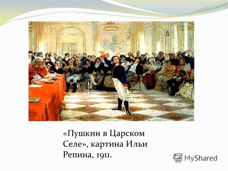 «Пушкин в Царском Селе», картина Ильи Репина, 1911.