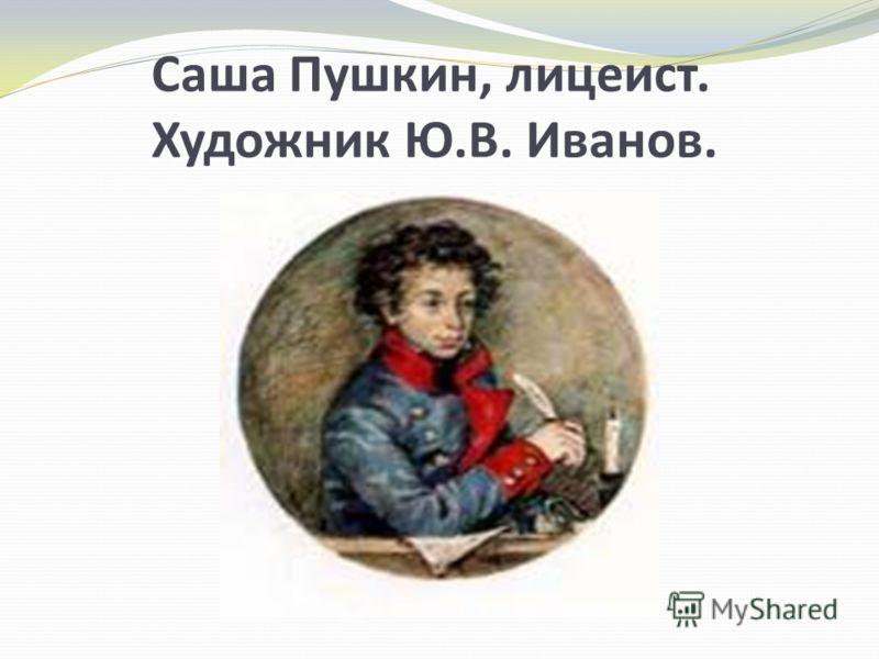 Саша Пушкин, лицеист. Художник Ю.В. Иванов.