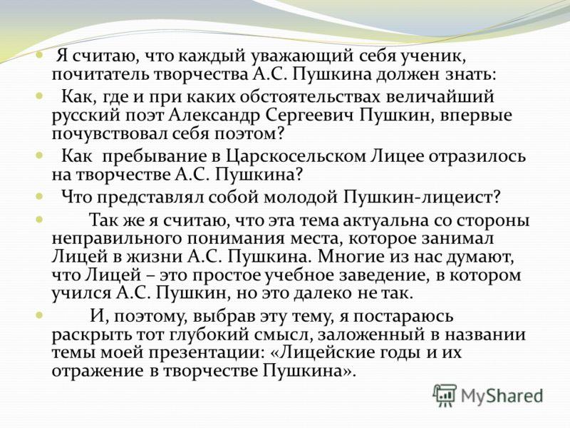 Я считаю, что каждый уважающий себя ученик, почитатель творчества А.С. Пушкина должен знать: Как, где и при каких обстоятельствах величайший русский поэт Александр Сергеевич Пушкин, впервые почувствовал себя поэтом? Как пребывание в Царскосельском Ли