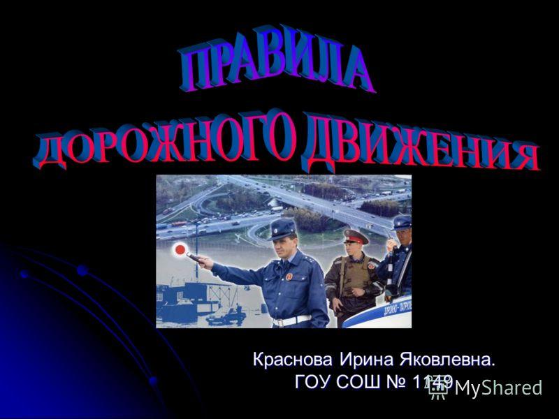 Краснова Ирина Яковлевна. ГОУ СОШ 1149