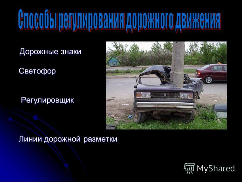 Дорожные знаки Дорожные знакиСветофор Регулировщик Регулировщик Линии дорожной разметки