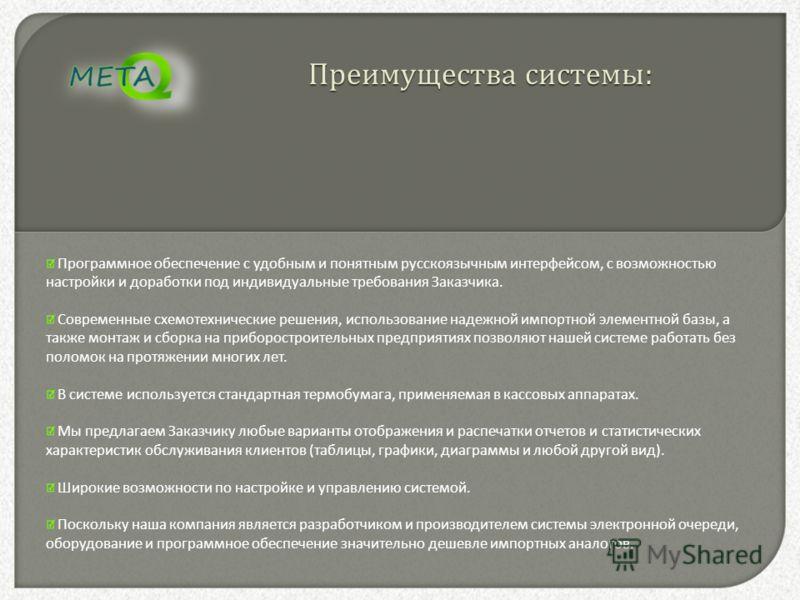 Программное обеспечение с удобным и понятным русскоязычным интерфейсом, с возможностью настройки и доработки под индивидуальные требования Заказчика. Современные схемотехнические решения, использование надежной импортной элементной базы, а также монт