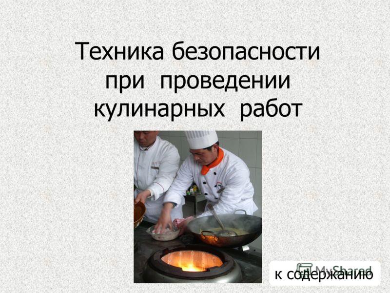 Техника безопасности при проведении кулинарных работ к содержанию