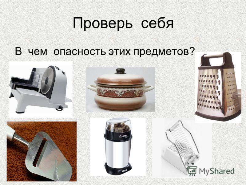 Проверь себя В чем опасность этих предметов?