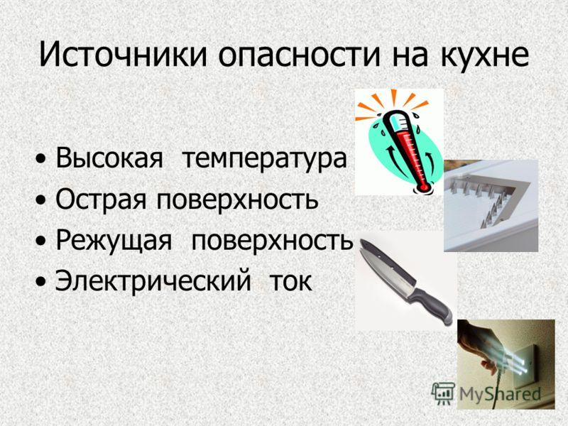 Источники опасности на кухне Высокая температура Острая поверхность Режущая поверхность Электрический ток