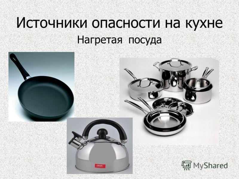 Источники опасности на кухне Нагретая посуда