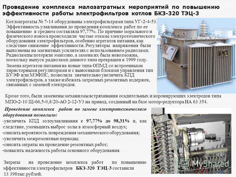 Проведение комплекса малозатратных мероприятий по повышению эффективности работы электрофильтров котлов БКЗ-320 ТЭЦ-3 Котлоагрегаты 7-14 оборудованы электрофильтрами типа УГ-2-4-53. Эффективность улавливания до проведения комплекса работ по ее повыше
