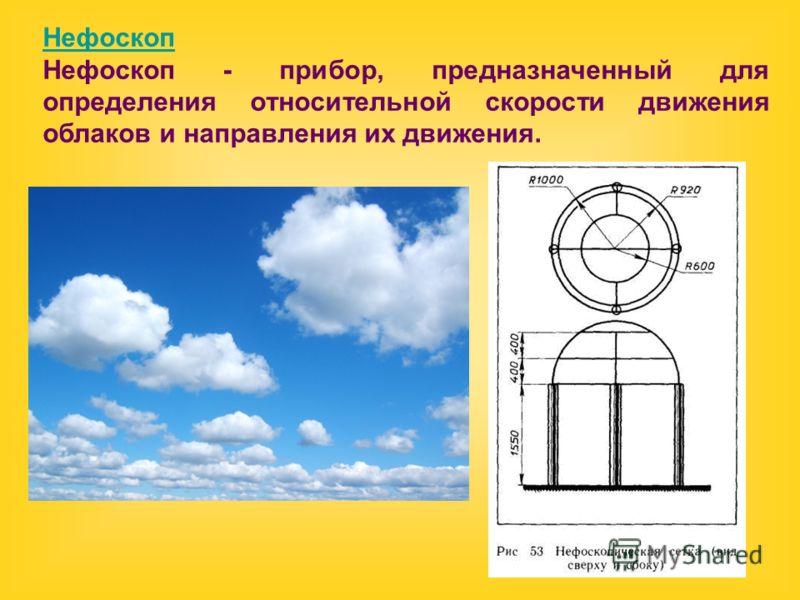 Нефоскоп Нефоскоп - прибор, предназначенный для определения относительной скорости движения облаков и направления их движения.