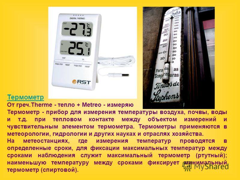 Как сделать замеры температуры в квартире