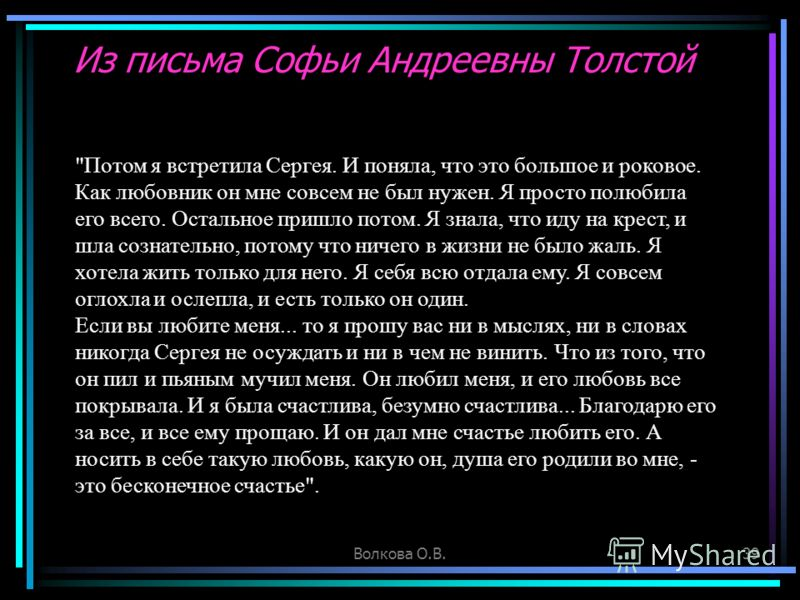 Волкова О.В.39 Из письма Софьи Андреевны Толстой