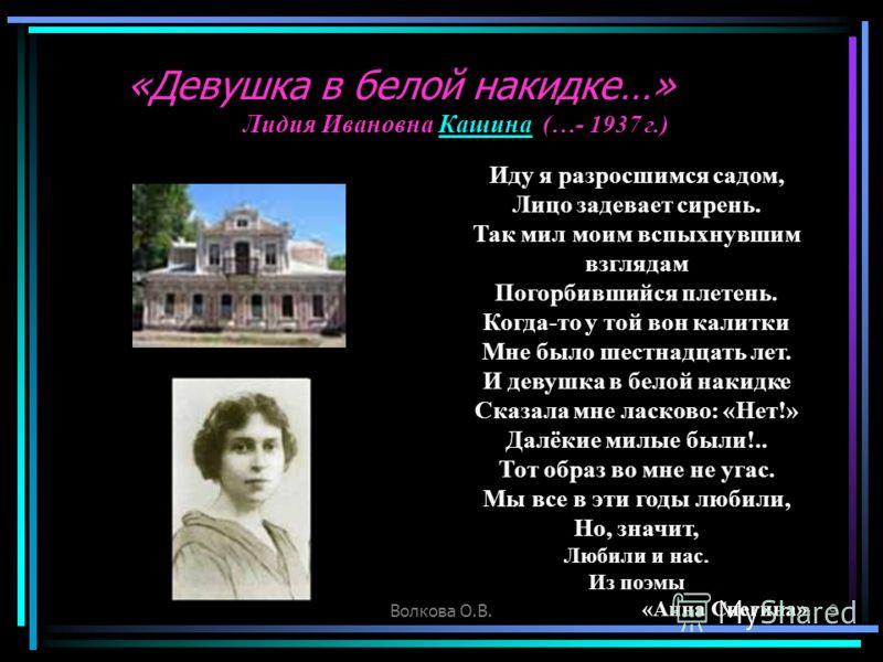 Женщина в белом стих есенина