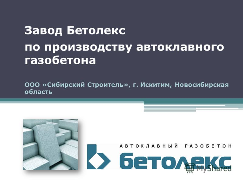 Завод Бетолекс по производству автоклавного газобетона ООО «Сибирский Строитель», г. Искитим, Новосибирская область