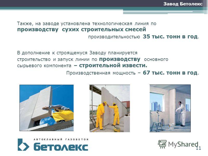 Завод Бетолекс 11