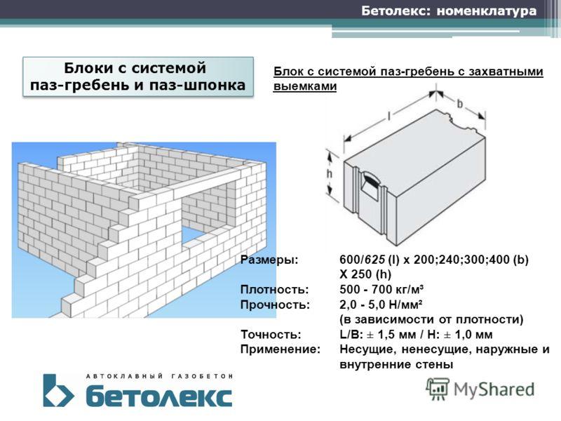 Размеры: Плотность: Прочность: Точность: Применение: 600/625 (l) x 200;240;300;400 (b) X 250 (h) 500 - 700 кг/м³ 2,0 - 5,0 Н/мм² (в зависимости от плотности) L/B: ± 1,5 мм / H: ± 1,0 мм Несущие, ненесущие, наружные и внутренние стены Блок с системой