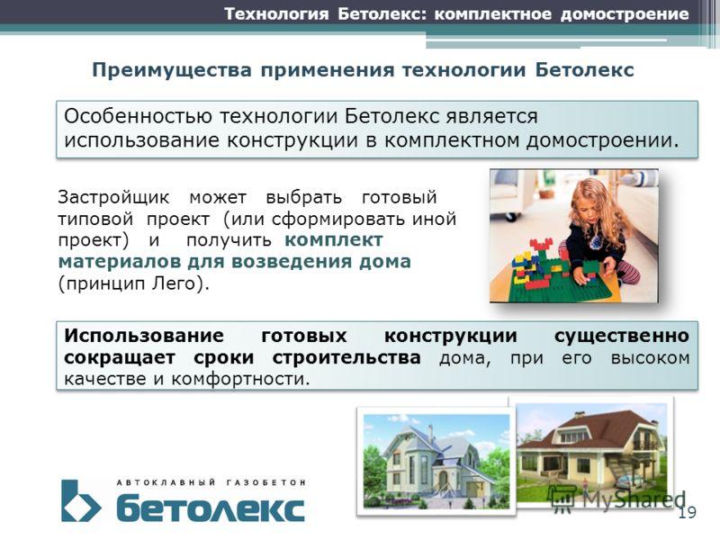 Преимущества применения технологии Бетолекс Технология Бетолекс: комплектное домостроение Застройщик может выбрать готовый типовой проект (или сформировать иной проект) и получить комплект материалов для возведения дома (принцип Лего). Особенностью т