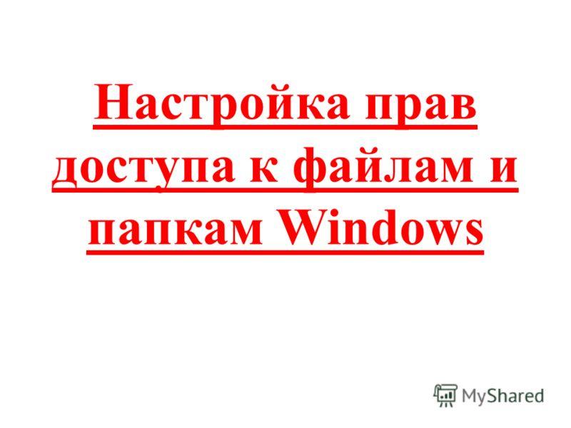 Настройка прав доступа к файлам и папкам Windows