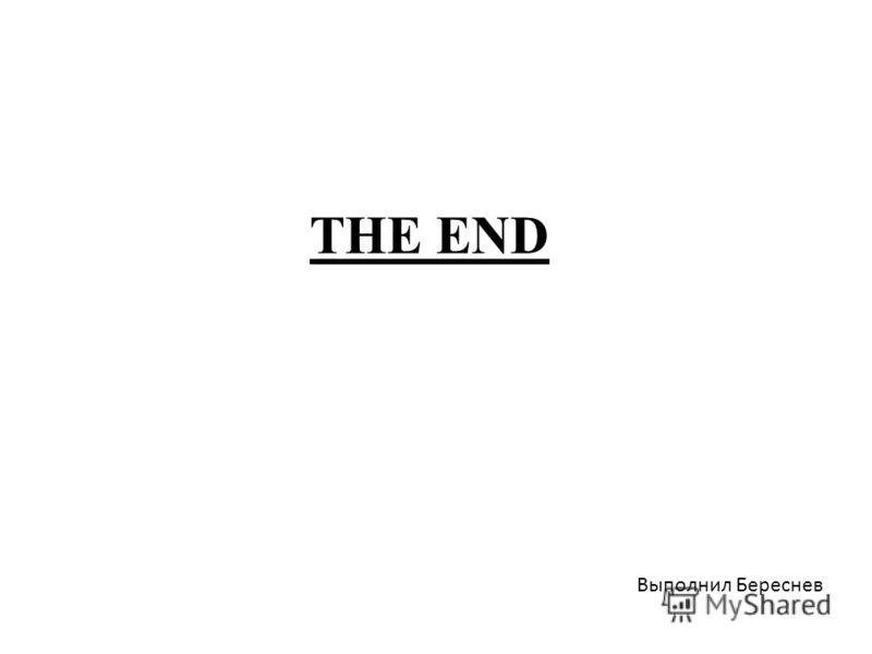 THE END Выполнил Береснев
