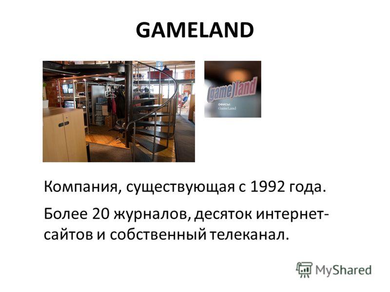 Компания, существующая с 1992 года. Более 20 журналов, десяток интернет- сайтов и собственный телеканал. GAMELAND