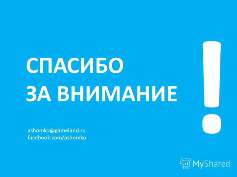 СПАСИБО ЗА ВНИМАНИЕ ! ashomko@gameland.ru facebook.com/ashomko