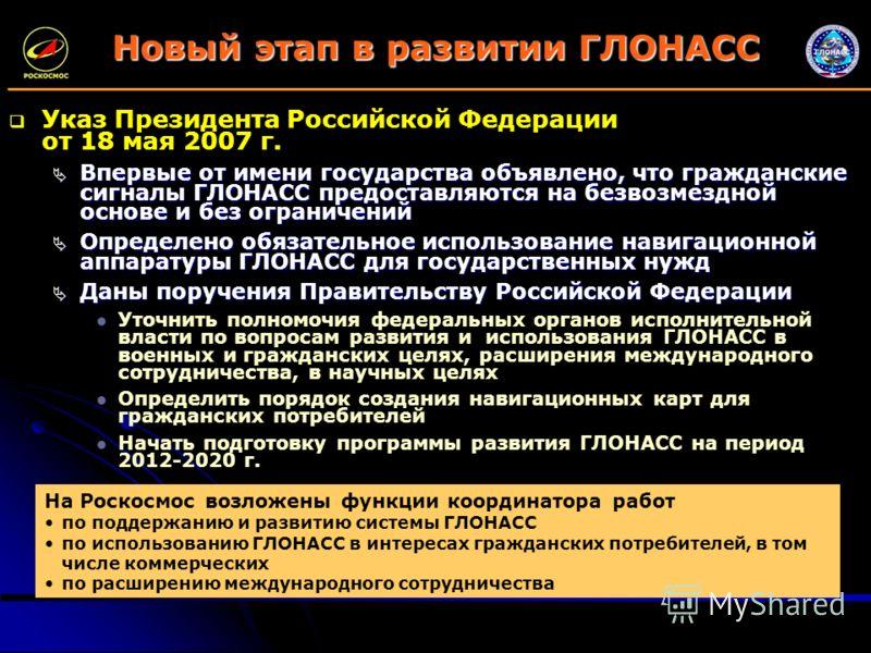 Новый этап в развитии ГЛОНАСС Указ Президента Российской Федерации от 18 мая 2007 г. Впервые от имени государства объявлено, что гражданские сигналы ГЛОНАСС предоставляются на безвозмездной основе и без ограничений Впервые от имени государства объявл