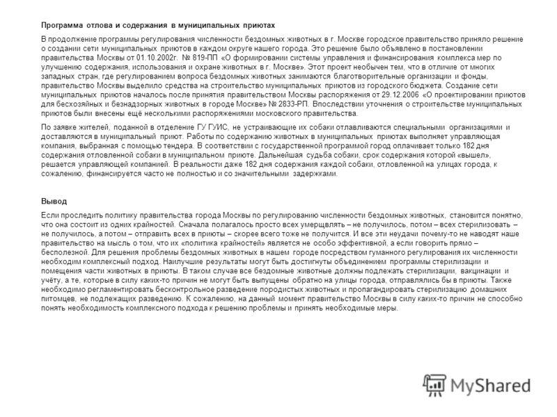 Программа отлова и содержания в муниципальных приютах В продолжение программы регулирования численности бездомных животных в г. Москве городское правительство приняло решение о создании сети муниципальных приютов в каждом округе нашего города. Это ре