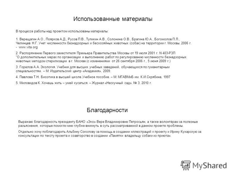 Использованные материалы Благодарности Выражаю благодарность президенту БАНО «Эко» Вере Владимировне Петросьян, а также волонтёрам за полезные разъяснения, которые помогли мне глубже вникнуть в суть рассматриваемой в данном проекте проблемы. Отдельно