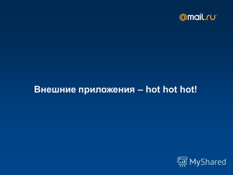 Внешние приложения – hot hot hot!