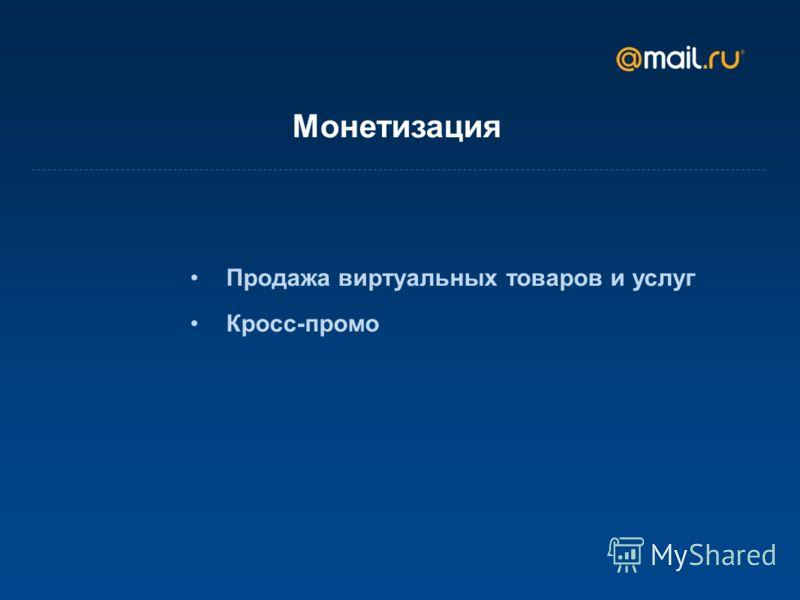 Монетизация Продажа виртуальных товаров и услуг Кросс-промо
