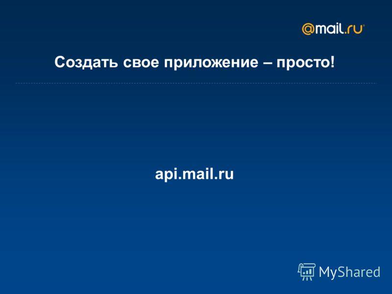 api.mail.ru Создать свое приложение – просто!