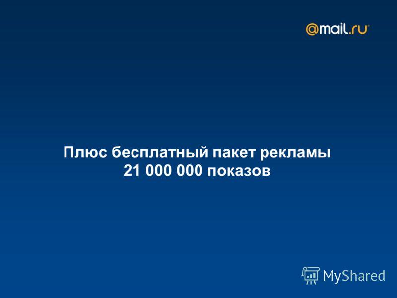 Плюс бесплатный пакет рекламы 21 000 000 показов