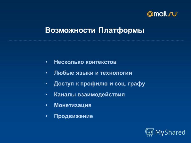 Возможности Платформы Несколько контекстов Любые языки и технологии Доступ к профилю и соц. графу Каналы взаимодействия Монетизация Продвижение