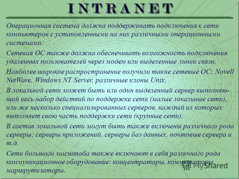 Локальная сеть 2 Операционная система должна поддерживать подключения к сети компьютеров с установленными на них различными операционными системами. Сетевая ОС также должна обеспечивать возможность подключения удаленных пользователей через модем или