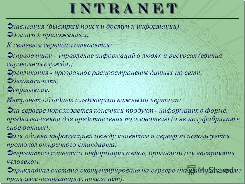 навигация (быстрый поиск и доступ к информации); доступ к приложениям. К сетевым сервисам относятся: справочники - управление информаций о людях и ресурсах (единая справочная служба); репликация - прозрачное распространение данных по сети; безопаснос