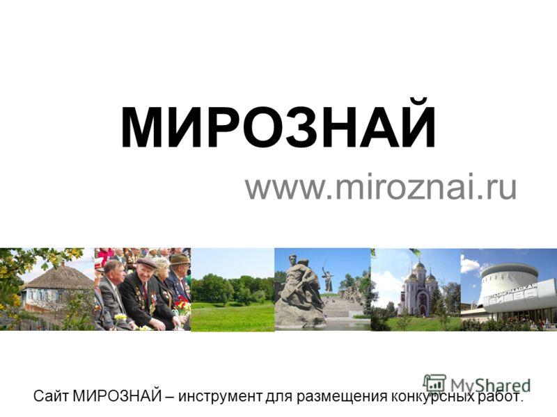 Сайт МИРОЗНАЙ – инструмент для размещения конкурсных работ. МИРОЗНАЙ www.miroznai.ru