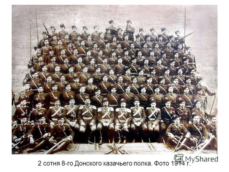 2 сотня 8-го Донского казачьего полка. Фото 1914 г.