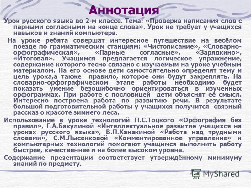 Проверка написания слов с парными согласными на конце слова Урок русского языка во 2-м классе