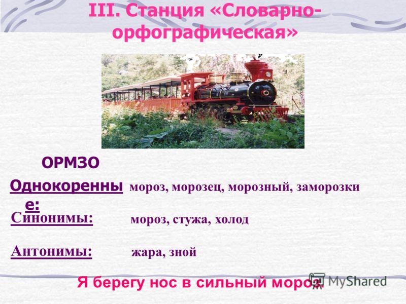 II.Станция «Чистописание» ЗСО ЗСОО ЗОСОО ЗЗСОО