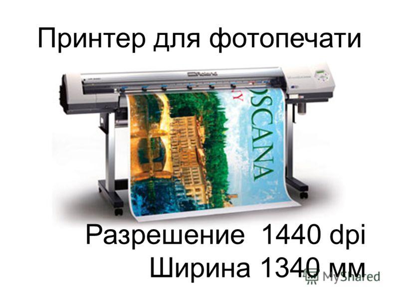 Принтер для фотопечати Разрешение 1440 dpi Ширина 1340 мм