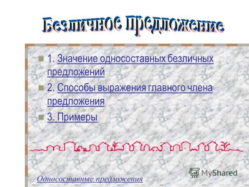 1. Значение односоставных безличных предложений 2. Способы выражения главного члена предложения 3. Примеры Односоставные предложения