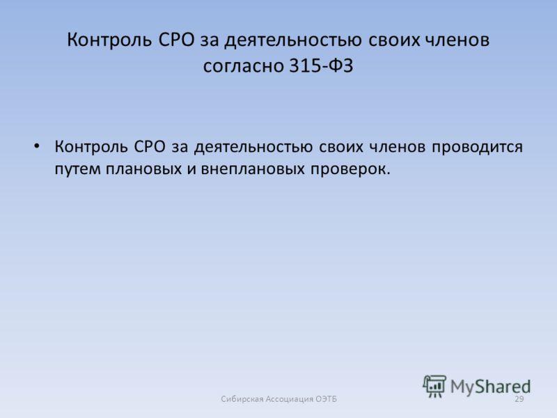 Контроль СРО за деятельностью своих членов согласно 315-ФЗ Контроль СРО за деятельностью своих членов проводится путем плановых и внеплановых проверок. 29Сибирская Ассоциация ОЭТБ