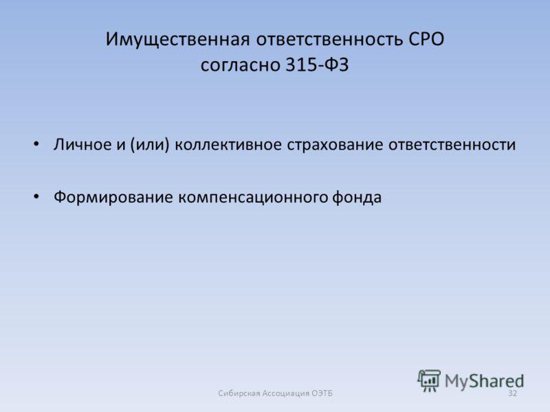 Имущественная ответственность СРО согласно 315-ФЗ Личное и (или) коллективное страхование ответственности Формирование компенсационного фонда 32Сибирская Ассоциация ОЭТБ