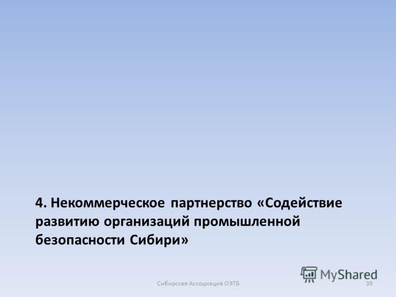 4. Некоммерческое партнерство «Содействие развитию организаций промышленной безопасности Сибири» Сибирская Ассоциация ОЭТБ39