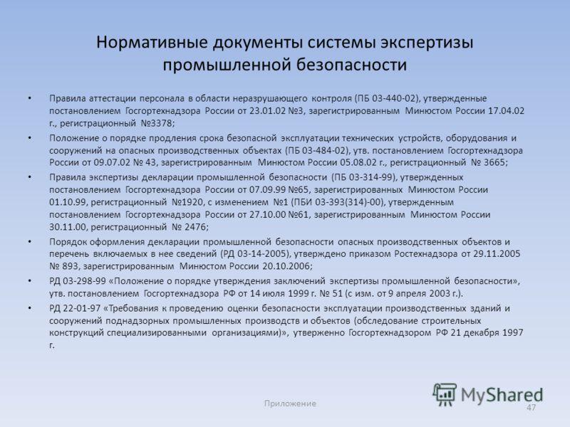 Правила аттестации персонала в области неразрушающего контроля (ПБ 03-440-02), утвержденные постановлением Госгортехнадзора России от 23.01.02 3, зарегистрированным Минюстом России 17.04.02 г., регистрационный 3378; Положение о порядке продления срок