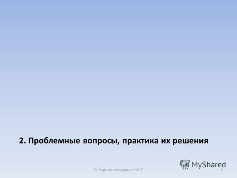2. Проблемные вопросы, практика их решения 5Сибирская Ассоциация ОЭТБ