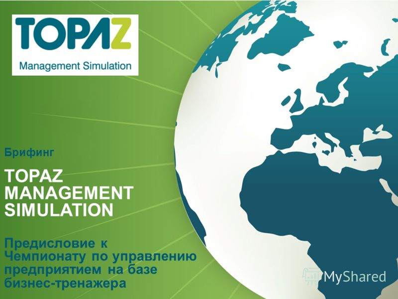 Брифинг TOPAZ MANAGEMENT SIMULATION Предисловие к Чемпионату по управлению предприятием на базе бизнес-тренажера