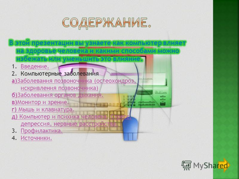 1.Введение.Введение. 2.Компьютерные заболевания а)Заболевания позвоночника (остеохондроз, искривления позвоночника) б)Заболевания органов дыхания. в)Монитор и зрение. г) Мышь и клавиатура. д) Компьютер и психика человека. Стресс, депрессия, нервные р