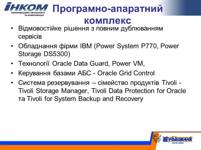 Програмно-апаратний комплекс Відмовостійке рішення з повним дублюванням сервісів Обладнання фірми IBM (Power System P770, Power Storage DS5300) Технології Oracle Data Guard, Power VM, Керування базами АБС - Oracle Grid Control Система резервування –