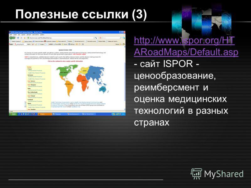 LOGO www.themegallery.com Полезные ссылки (3) http://www.ispor.org/HT ARoadMaps/Default.asp http://www.ispor.org/HT ARoadMaps/Default.asp - сайт ISPOR - ценообразование, реимберсмент и оценка медицинских технологий в разных странах